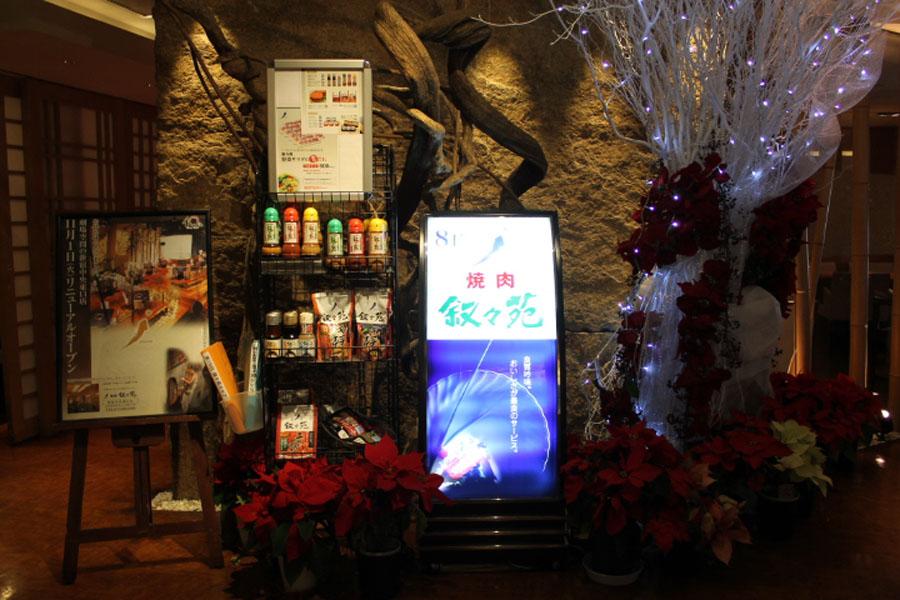 叙々苑 渋谷店