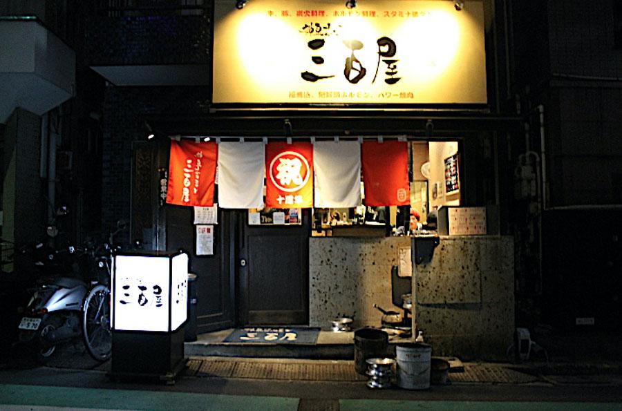 神泉ホルモン 三百屋