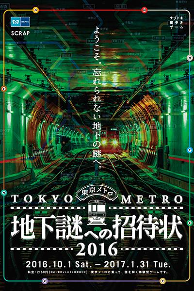 ナゾトキ街歩きゲーム「地下謎への招待状2016」