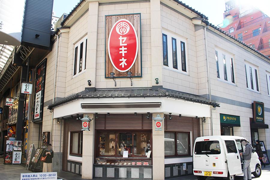 セキネ 浅草本店
