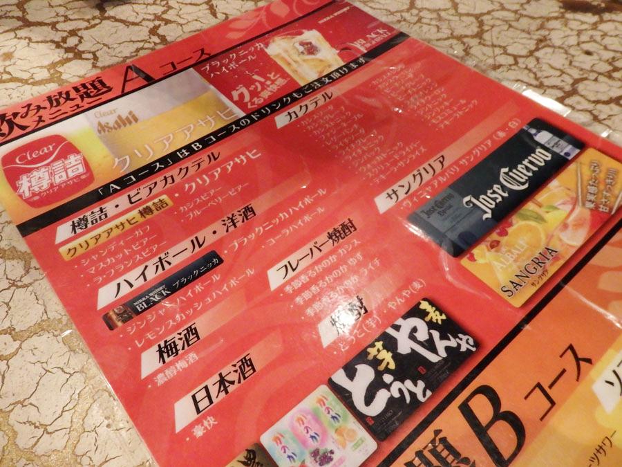 光屋‐HIKARIYA‐ 夜景個室居酒屋 渋谷本店