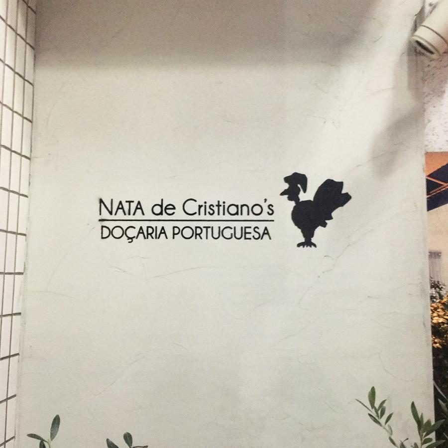 ナタ・デ・クリスチアノ