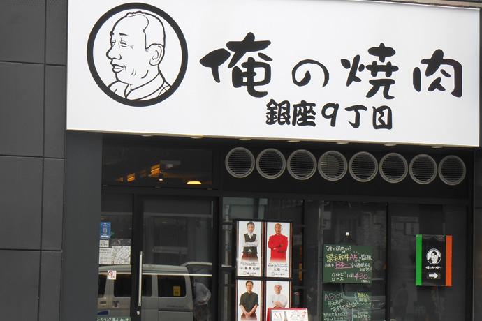 俺の焼肉 銀座9丁目店