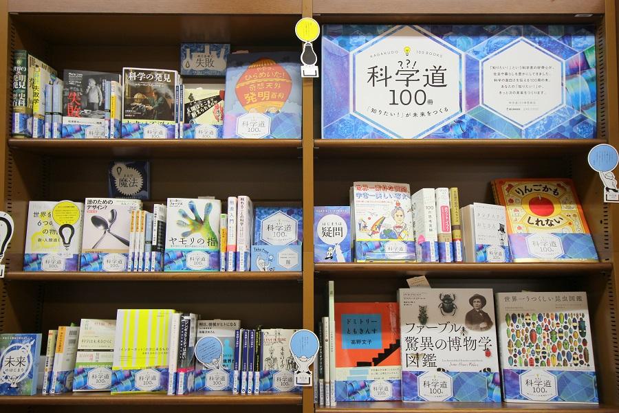 MARUZEN&ジュンク堂書店 渋谷店