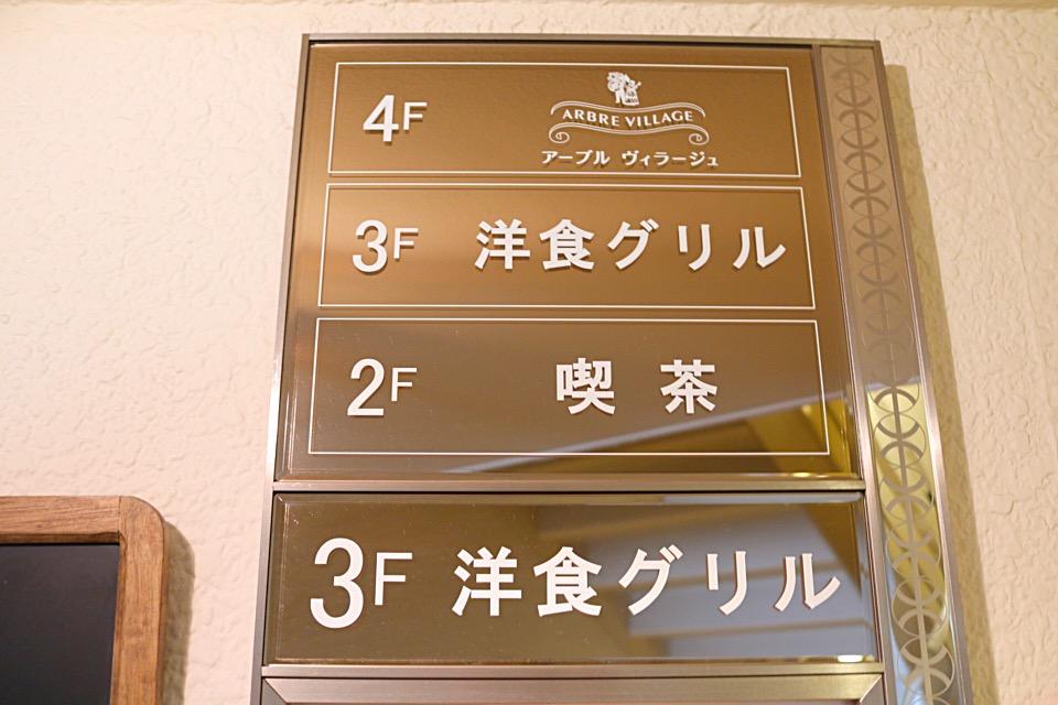 銀座木村家