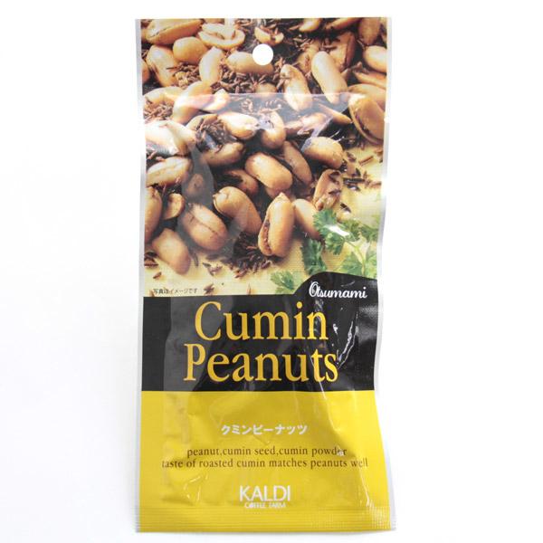 クミンピーナッツ