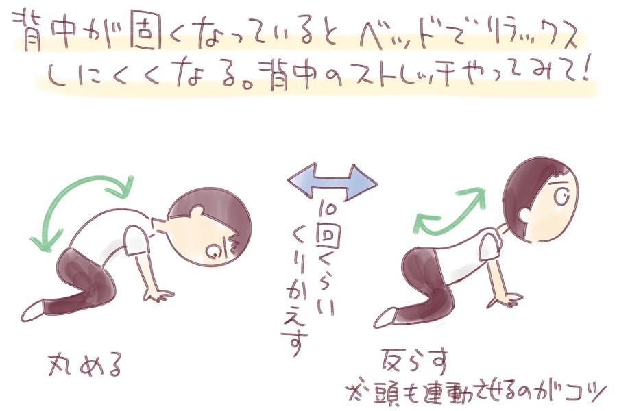夏の睡眠クオリティアップ術
