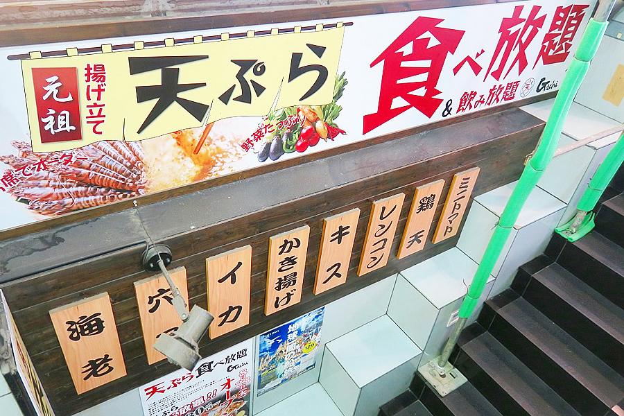 天ぷら食べ放題Gachi渋谷店