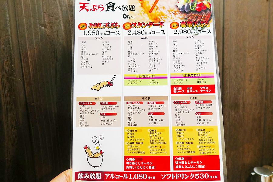 お試し天ぷら1,980円コース