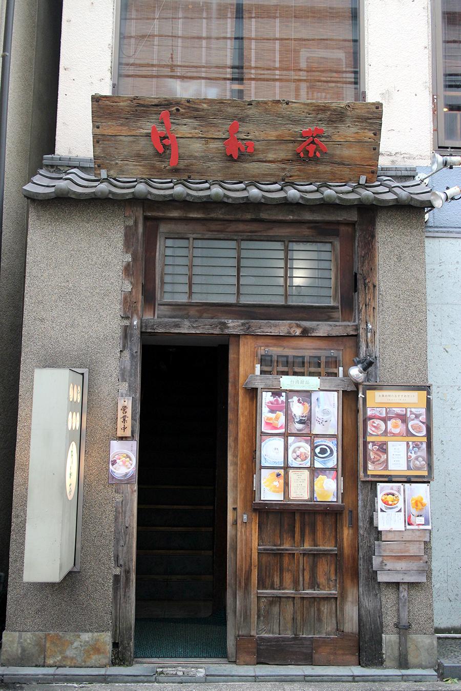 台湾茶藝館 月和茶