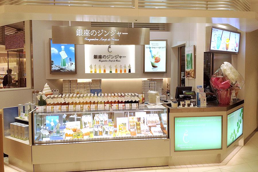 銀座のジンジャー 東京スカイツリータウン・ソラマチ店