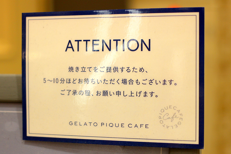 gelato pique cafe creperie(ジェラート ピケカフェ クレープリー)atre恵比寿店