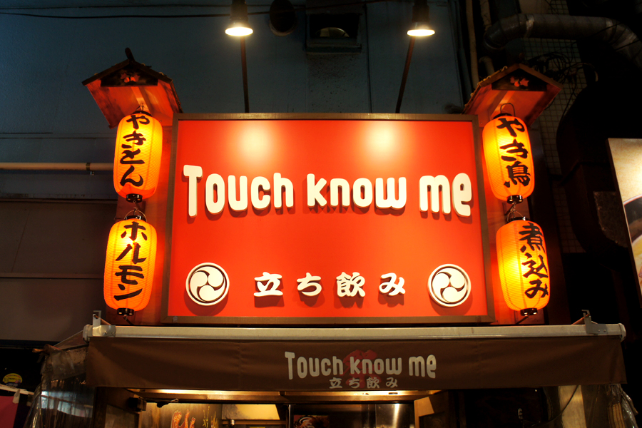 Touch know me 祭店