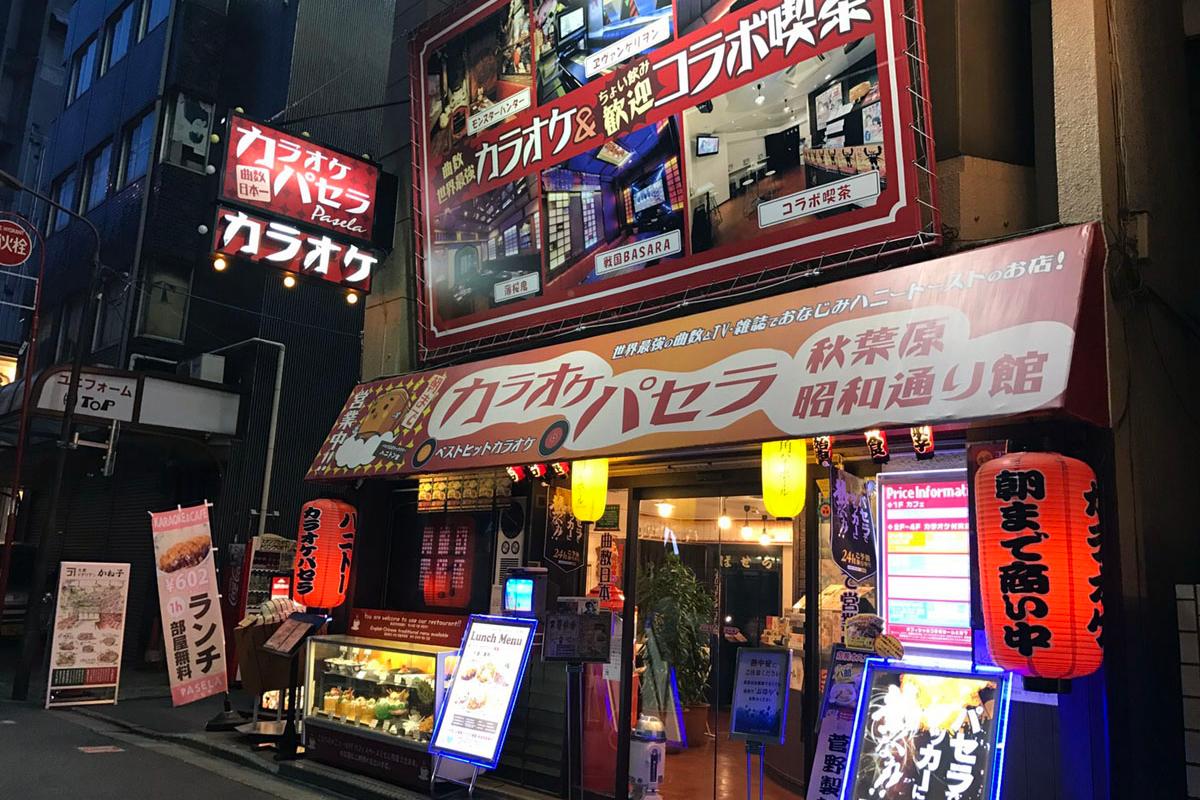 カラオケパセラ 秋葉原昭和通り館