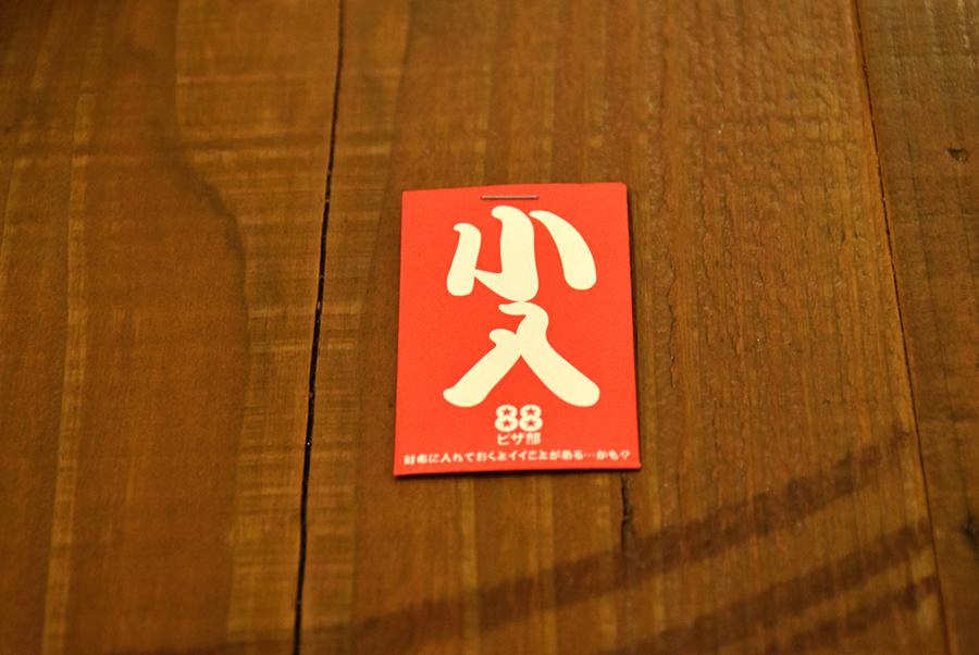 88ピザ部