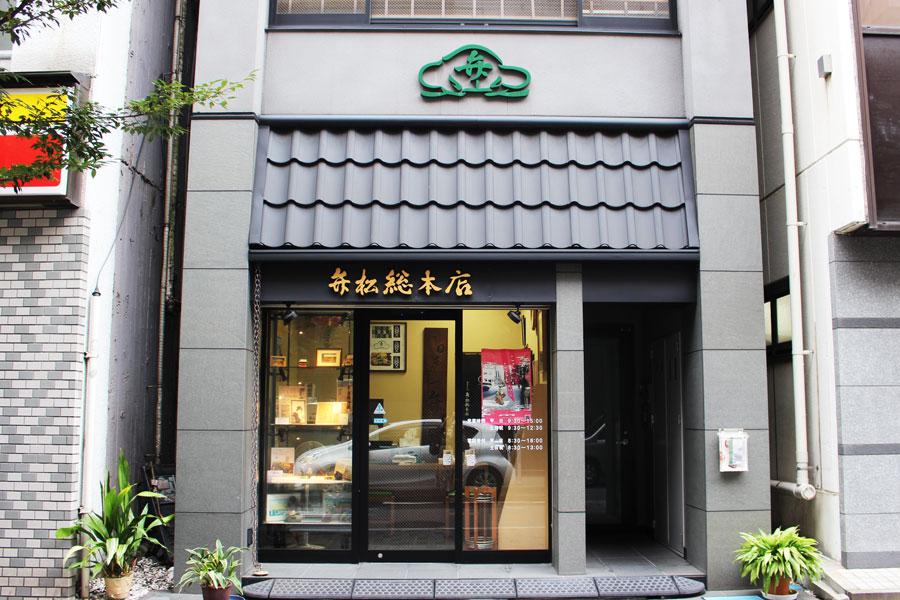 日本橋弁松総本店