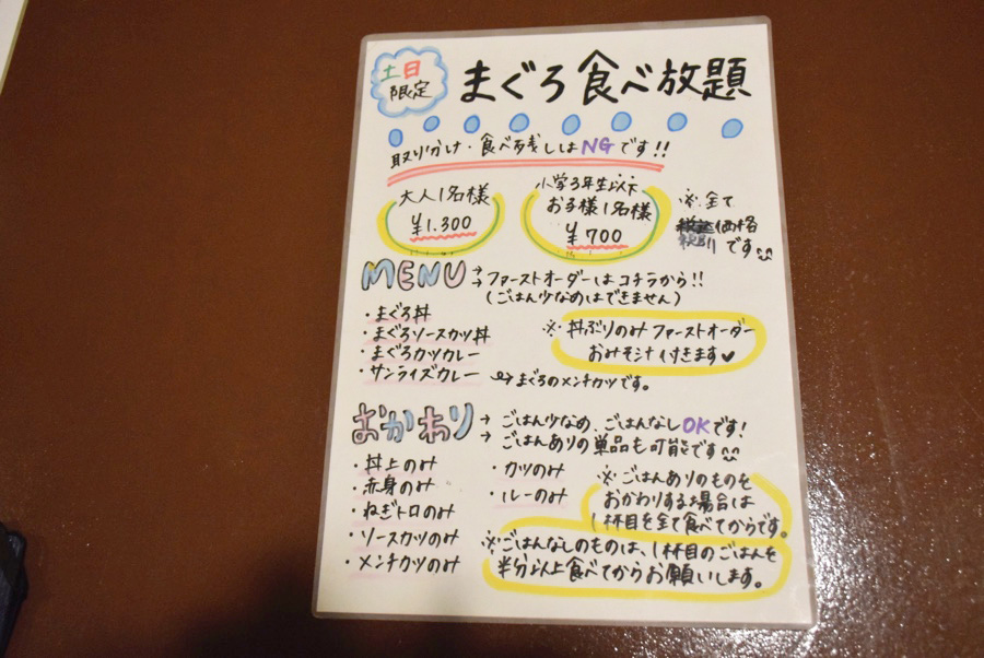 新・函館市場 本店メニュー