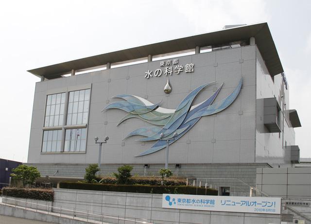 東京都水の科学館外観