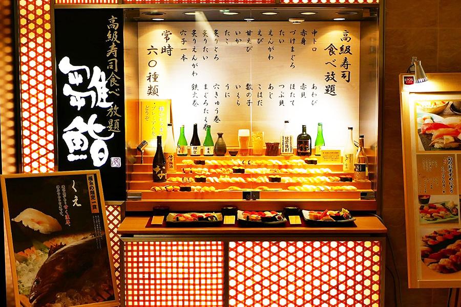 雛鮨 新宿マルイアネックス店