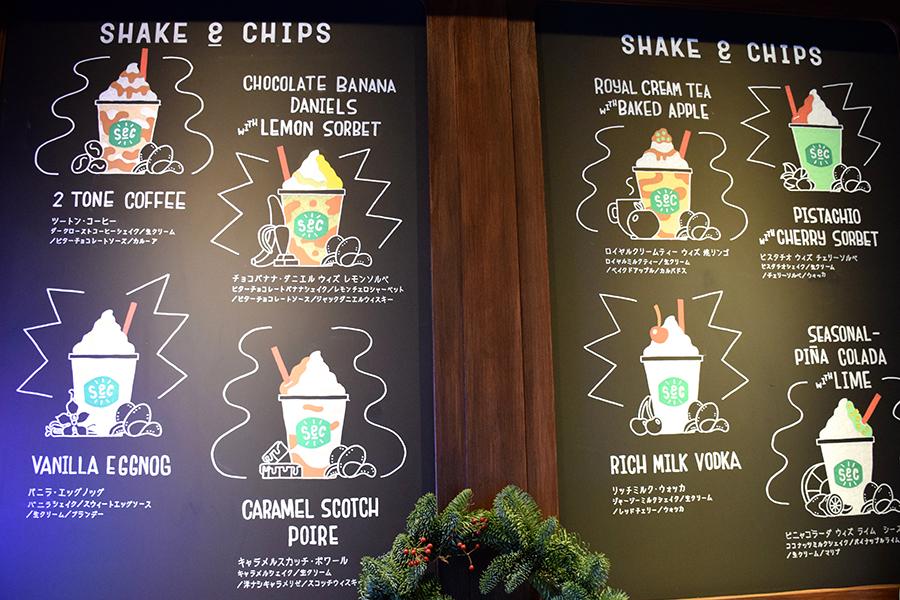 THE SHAKE&CHIPS TOKYO メニュー