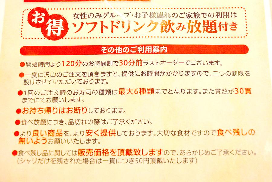 きづなすし 新宿歌舞伎町店 ルール