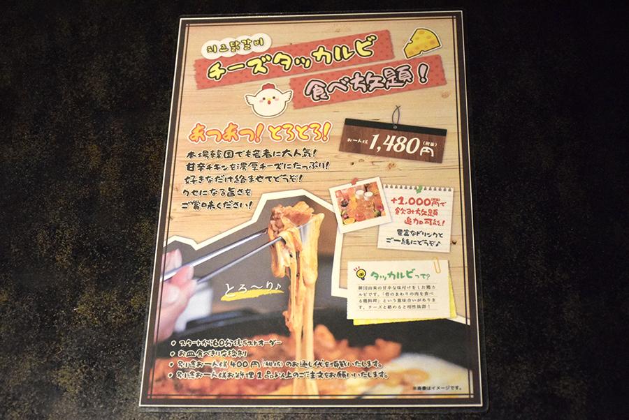 29◯TOKYO横浜駅前店 メニュー