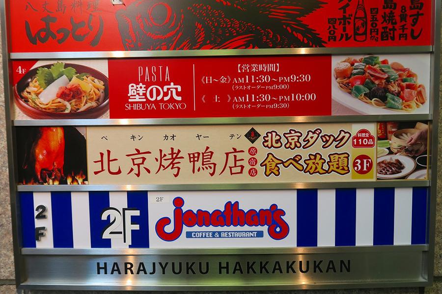北京烤鴨店