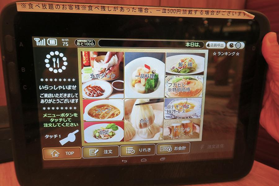 北京烤鴨店 タッチパネル