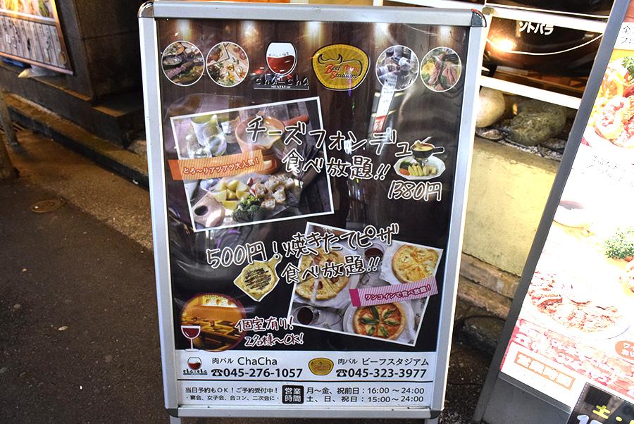 ChaCha横浜駅西口店 看板