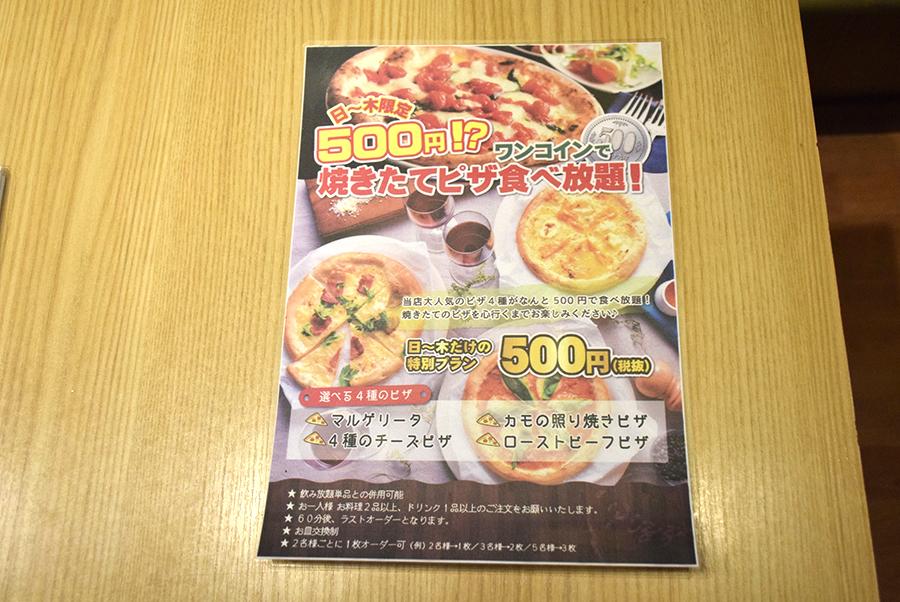 ChaCha横浜駅西口店 メニュー