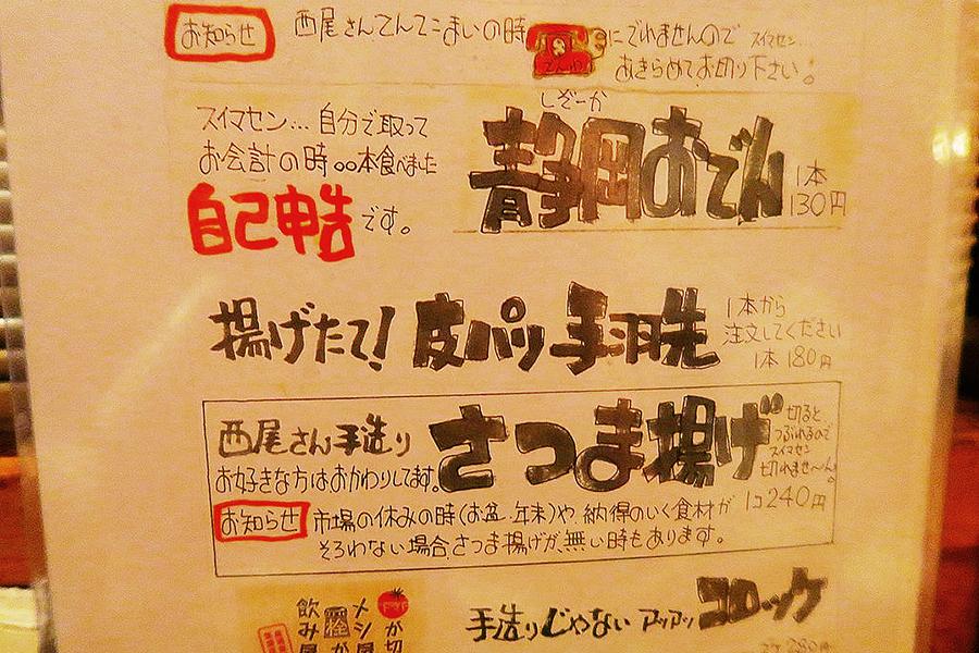 西尾さん メニュー
