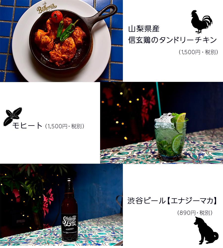 BOHEMIA タンドリーチキン モヒート 渋谷ビール
