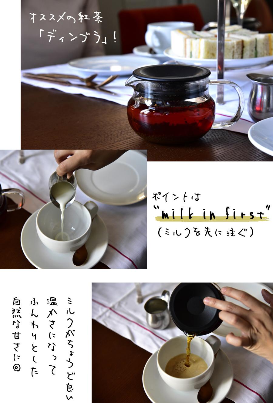 ラ・メゾン・キオイ 紅茶