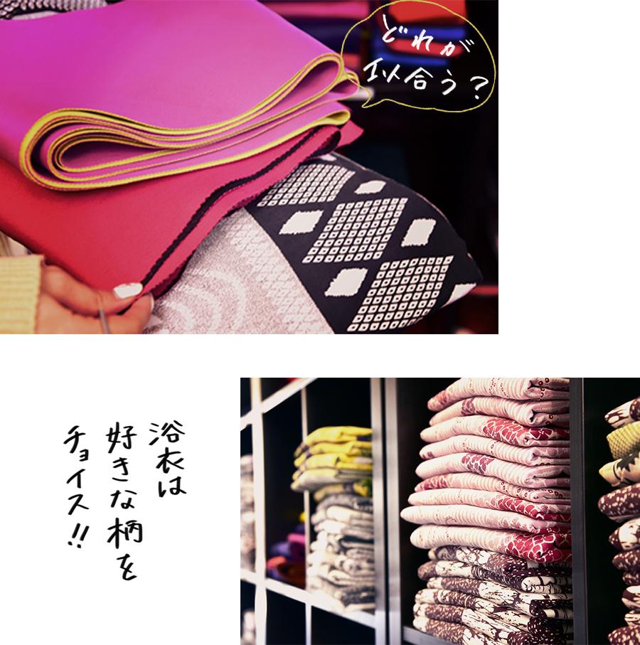 Gensen Cafe 浴衣チョイス