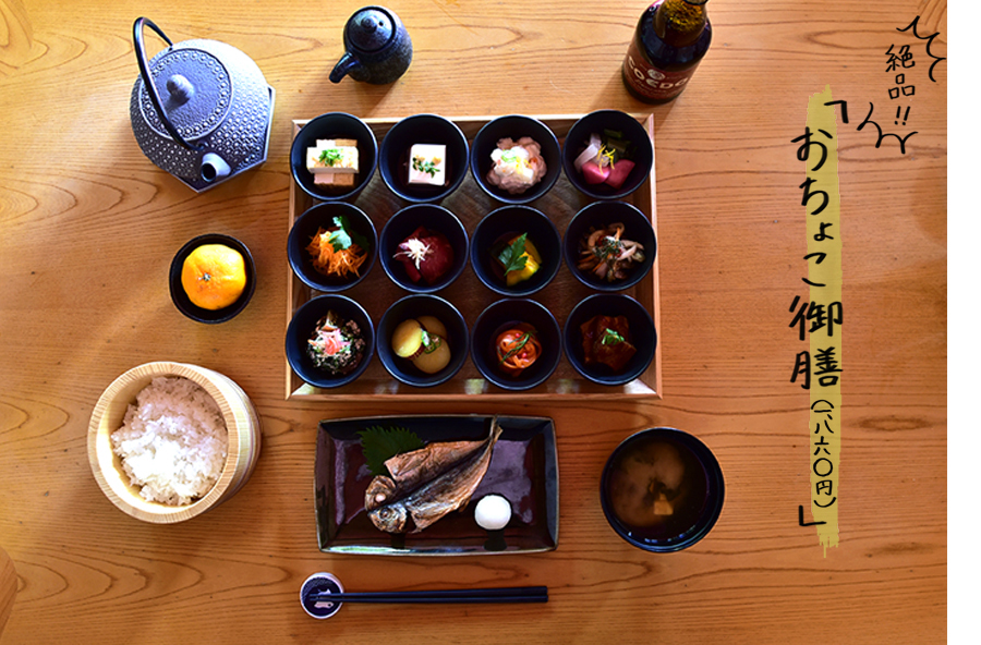 Gensen Cafe おちょこ御膳イメージ
