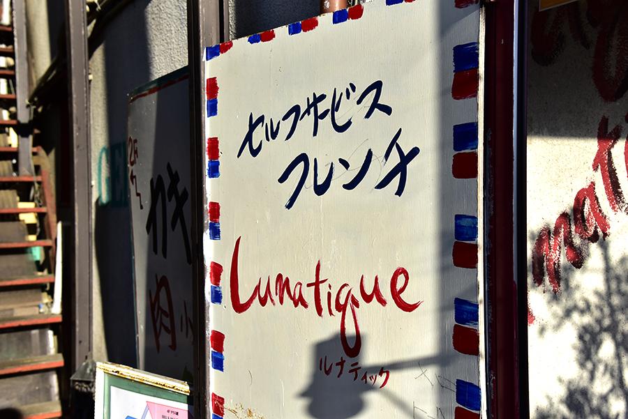 ルナティック 店名看板