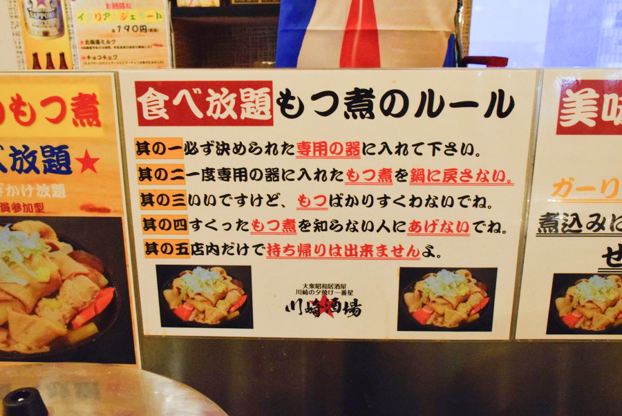 川崎酒場 おふくろのもつ煮食べ放題490円