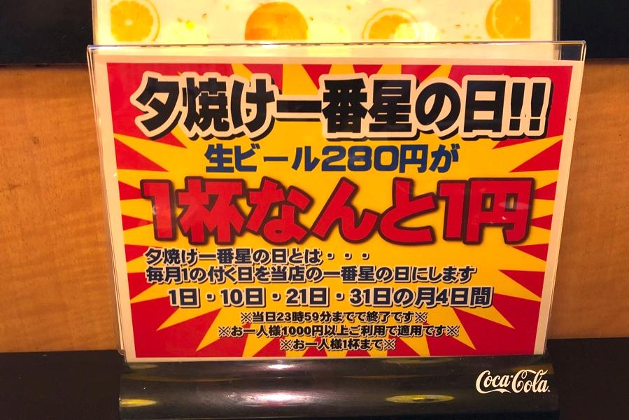 川崎酒場 生ビール1円