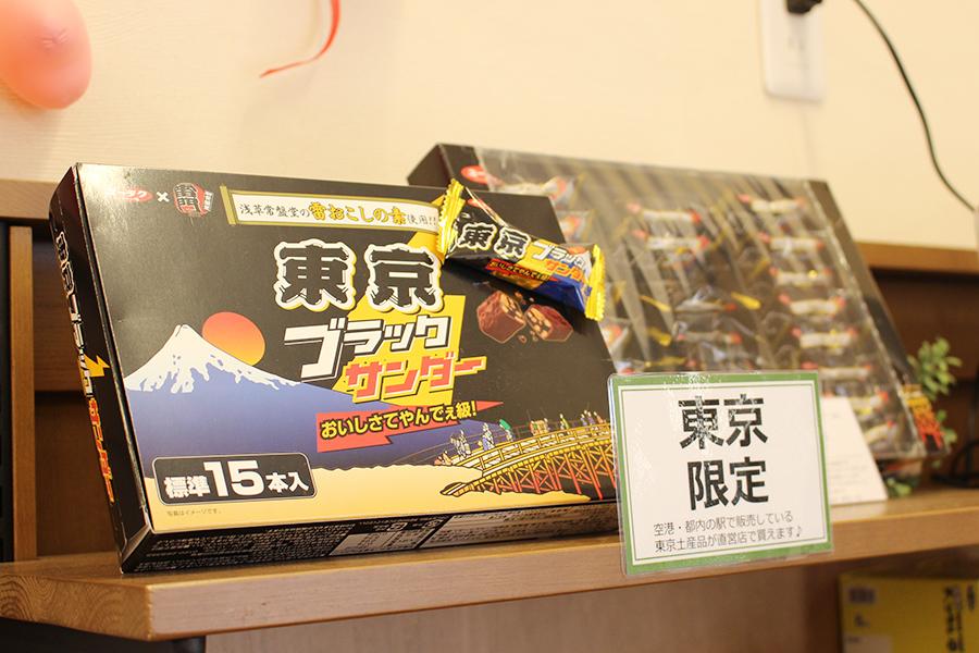 YURAKU CHOCOLATE SHOP 東京ブラックサンダー