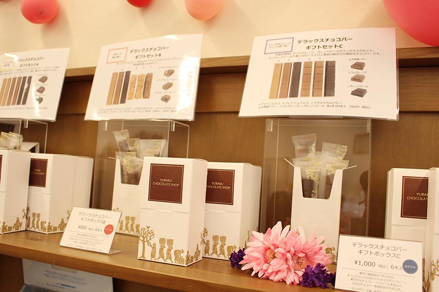 YURAKU CHOCOLATE SHOP デラックスチョコレートバー