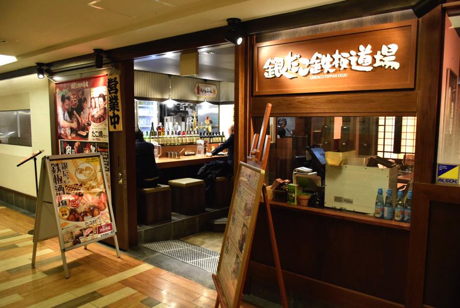 銀だこ鉄板道場 東急プラザ赤坂店