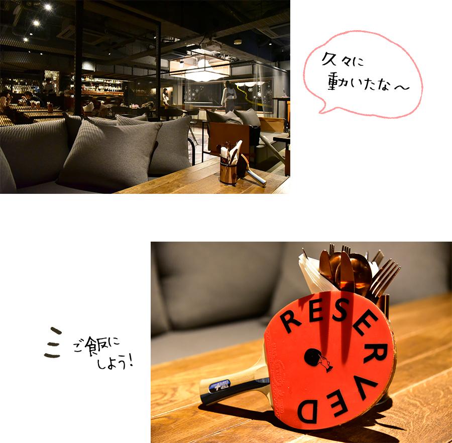 T4 TOKYO_食事