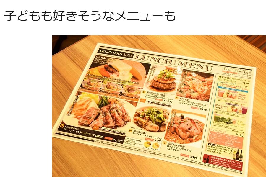 SEIJO ISHII STYLE DELI&CAFE