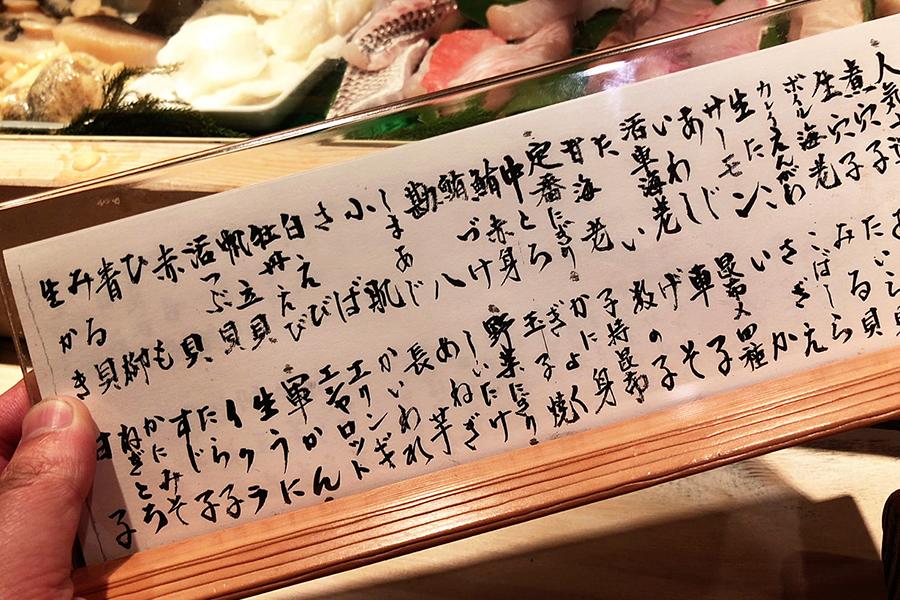 すし処 新田中 ネタ