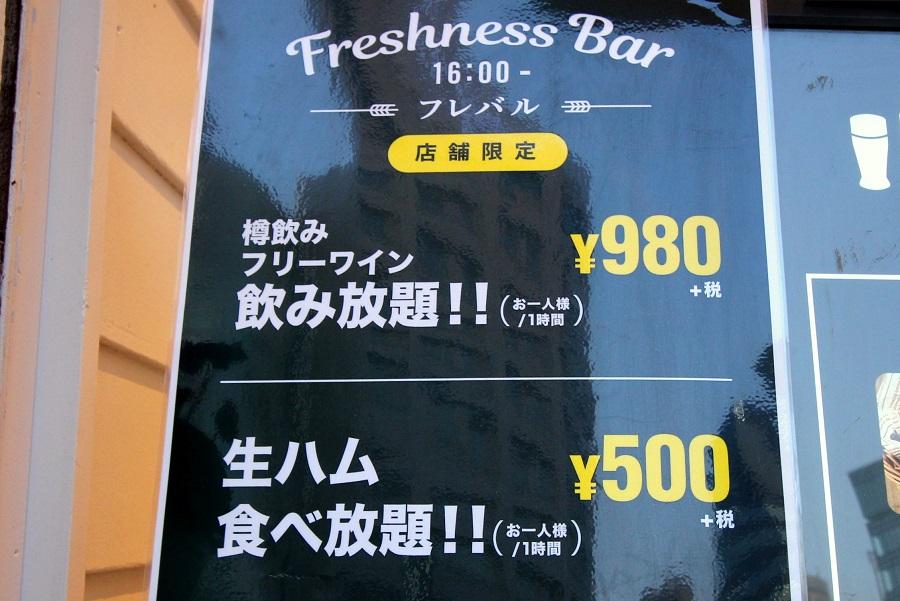 フレッシュネスバーガー神田須田町店外観