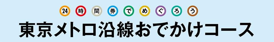 東京メトロ沿線おでかけコース