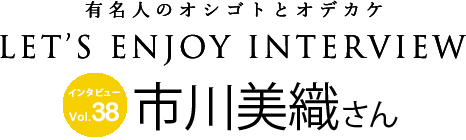Lets ENJOY INTERVIEW vol.38