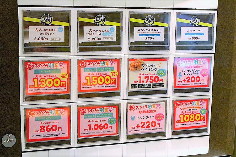 スイーツパラダイス 新宿東口店 券売機