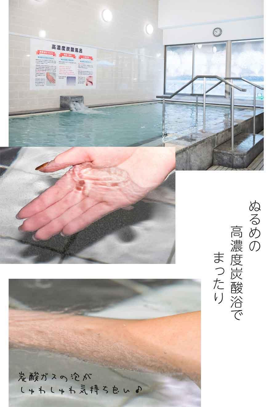 テルマー湯高濃度炭酸浴