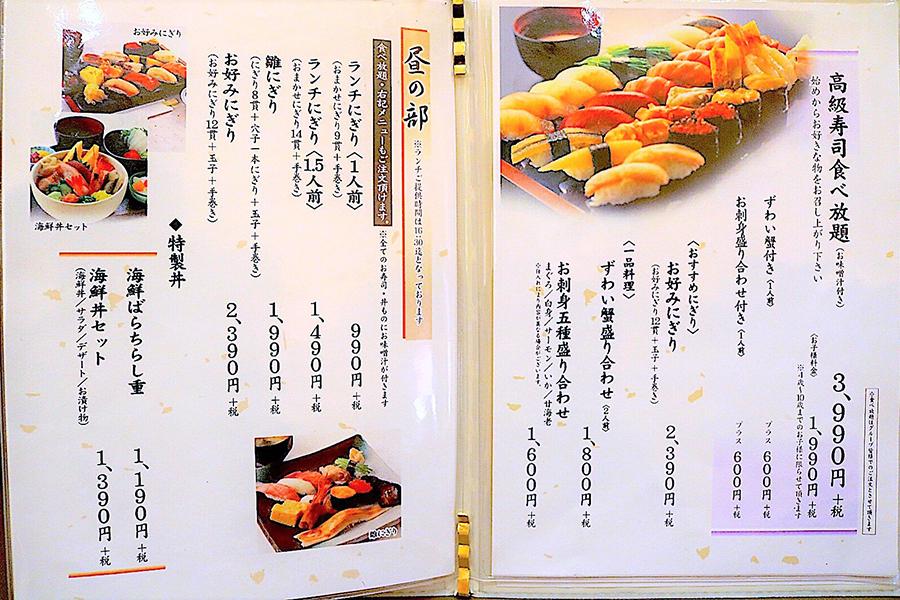雛鮨 ヤマダ電機LABI1日本総本店 高級寿司食べ放題